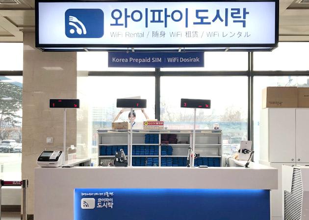 대구국제공항 로밍센터