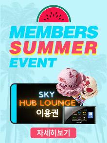 6월 여름 이벤트
